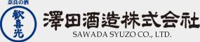 澤田酒造株式会社